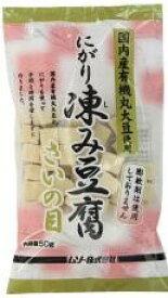 国内産特別栽培にがり凍み豆腐・さいの目 50g★2個までネコポス便