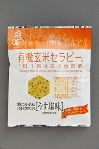 有機玄米セラピー・うす塩味 30g(125kcal)★有機JAS(無農薬・無添加)★国産玄米使用★砂糖・動物性原料・添加物不使用