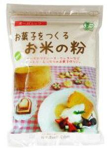 お菓子をつくるお米の粉250g★有機JAS(無農薬・無添加)★米粉★2個までレターパック赤可