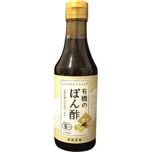 無添加 有機のぽん酢 250ml ★有機JAS(無農薬・無添加)★国内製造有機しょう油使用