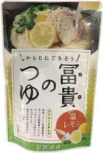無添加 冨貴のつゆ・塩レモン 200g ★国内産鶏のスープ使用★3個までコンパクト便可<夏季限定商品>