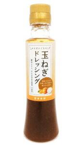 無添加 玉ねぎドレッシング 200ml ★国産玉ねぎ・ゆず果汁使用