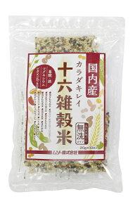 無添加 国産十六雑穀米(カラダキレイ)  20g×10袋 ★国内産100%★2個までネコポス便可