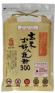 無添加 玄米お好み焼粉  300g★国産米粉・玄米粉使用 ★2個までネコポス便可