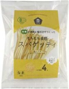無添加 有機生パスタ・スパゲッティ100g×2★有機JAS(無農薬・無添加)