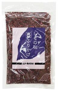 無添加 しその粉・ふりかけ 50g★国内産しそ、梅酢 使用★5個までネコポス便可