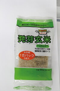 無添加 発芽玄米・特別栽培米あきたこまち 120g×5 ★国内産100%