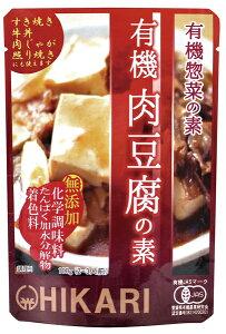 無添加 有機肉豆腐の素 100g★有機JAS(無農薬・無添加)★ひかり食品★2個までネコポス便可