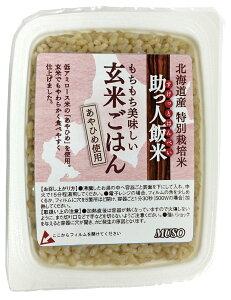 無添加 助っ人飯米・玄米ごはん 160g ★国内産100%★4個までコンパクト便可