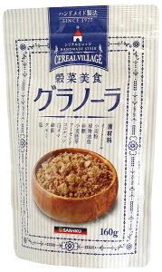 無添加 グラノーラ 160g ★穀類とナッツ類をミックス★2個までコンパクト便薄型可