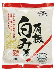 金光味噌 有機白みそ 300g★有機栽培の米・大豆を100%使用★有機JAS(無農薬・無添加)