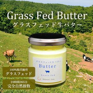 無塩バター●グラスフェッド 生バター 1個(100g)★冷蔵配送★しあわせ乳業★食塩不使用