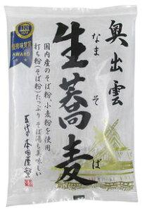 無添加そば 奥出雲生蕎麦 200g(100g×2袋)★無添加年越し蕎麦★全層挽きそば粉使用