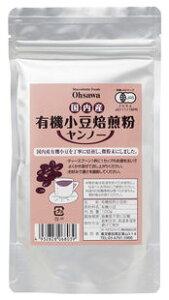 国内産有機(無添加・無農薬)小豆焙煎粉(ヤンノー)100g
