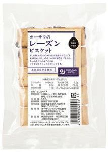 無添加お菓子・レーズンビスケット5本★砂糖不使用★卵・乳製品不使用★無添加食品