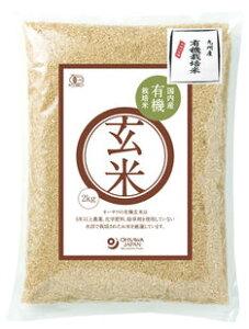有機玄米(九州産) 2kg★有機JAS(無農薬・無添加)★国産100%