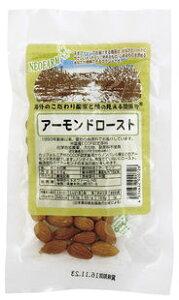 無添加・アーモンドロースト(無塩)50g ★ノンオイル食塩・添加物不使用★アメリカ産★オーサワジャパン