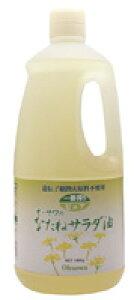 オーサワのなたねサラダ油(ペットボトル)1,360g★圧搾法一番搾り無添加サラダオイル★オーサワジャパン