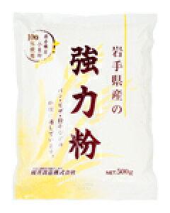 小麦粉 国産 強力粉●岩手県産小麦粉(無添加・無漂白)強力粉500gグルテン量10.4%