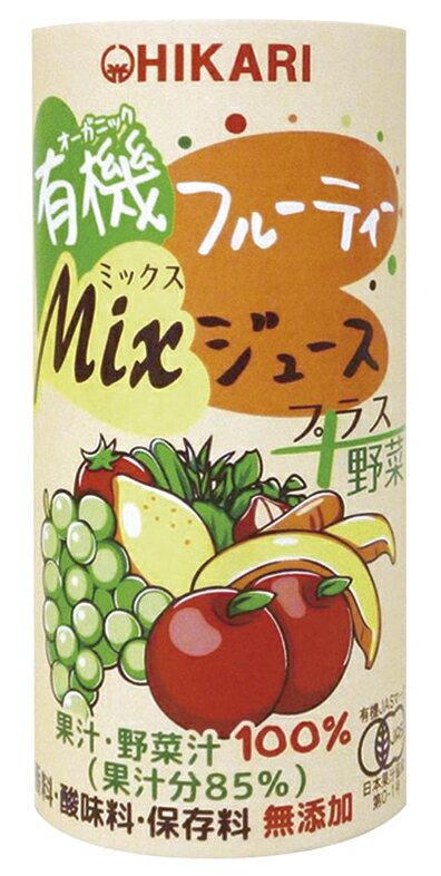 有機JAS・ヒカリ有機フルーティ-Mixジュース プラス野菜 195g