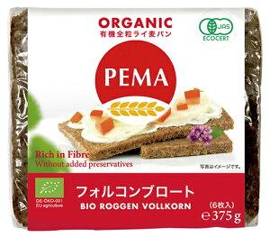 欠品中・入荷未定(2018/6/22確認)無添加 PEMA 有機全粒ライ麦パン(フォルコンブロート) 有機JAS 375g