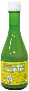 無添加レモン果汁・オーガニックレモン果汁 300ml★有機JAS(無農薬・無添加)★ヒカリ★ストレート果汁★イタリア産