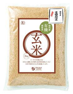 国内産有機玄米2kg★国産100%★有機JAS(無農薬・無添加)