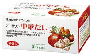 オーサワの中華だし 150g(5g×30包)★植物性素材でつくった中華だしの素