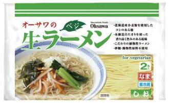 Ozawa NAMA ramen (salt) 2 servings