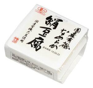 無添加豆腐●国産有機なめらか絹豆腐 240g(120g×2)★有機JAS(無農薬・無添加)★国内産有機大豆100%使用★冷蔵で約20日間