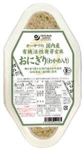 国内産有機活性発芽玄米おにぎり(わかめ入り)(90g×2個入)★有機JAS(無農薬・無添加)