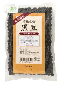 有機JAS 有機栽培黒豆300g★1個までメール便可★2個までネコポス便可★国内産100%