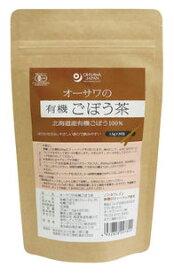 有機ごぼう茶(ティーバッグ30g(1.5g×20包)★国内産100%(北海道産)★有機JAS(無農薬・無添加)★2個までメール便可