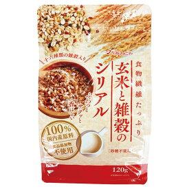無添加 玄米と雑穀のシリアル 120g