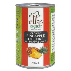オーガニックパインアップル缶詰 400g(固形量230g)★有機JAS(無農薬・無添加)