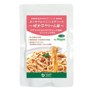 放射能検査済食品オーサワのベジパスタソース(明太子クリーム風)160g