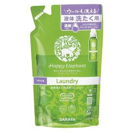 液体洗たく用洗剤 ハッピーエレファント 詰め替え用540ml (消費税10%)