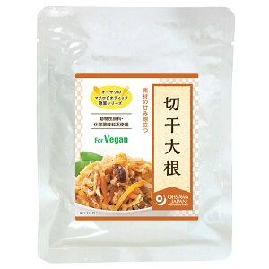 切干大根(煮物) 100g オーサワの総菜シリーズ★レトルト総菜・おかず★6個までコンパクト便可