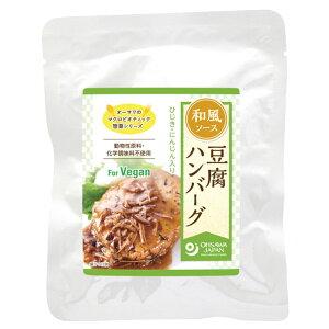 無添加 豆腐ハンバーグ(和風ソース) 120g オーサワの惣菜シリーズ★6個までコンパクト便可★オーサワジャパン