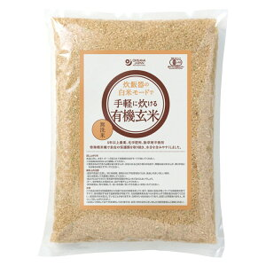 国内産有機玄米 炊飯器の白米モードで手軽に炊ける有機玄米 2kg ★国産100% ★有機JAS(無農薬・無添加)