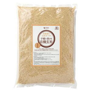 国内産有機玄米 炊飯器の白米モードで手軽に炊ける有機玄米 5kg ★国産100% ★有機JAS(無農薬・無添加)