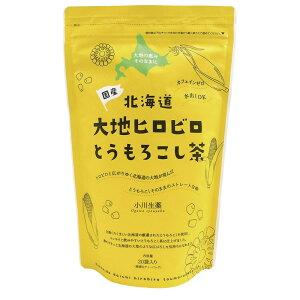 北海道大地ヒロビロとうもろこし茶 100g(5g×20)★国産100%★2個までレターパック赤可