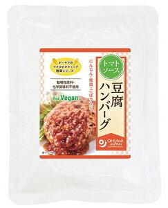 無添加オーサワの豆腐ハンバーグ(トマトソース) 130g★6個までコンパクト便可★オーサワジャパン