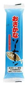 無添加 おさかなソーセージ(冷蔵) 90g(45g×2本)