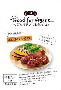 ふわふわつくねの素 65g(たれ45g、具材20g) Good for Vegans 動物性原料不使用★オーサワジャパン