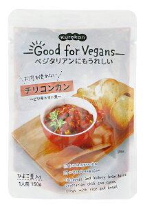 無添加 植物性素材スープ・チリコンカン 150g ★Good for Vegans★5個までコンパクト便可★動物性原料不使用