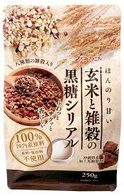 無添加 玄米と雑穀の黒糖シリアル 250g