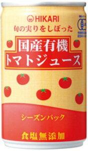 国産有機トマトジュース(食塩無添加)160g×30缶★送料無料★有機JAS(無農薬・無添加)★国内産100%(北海道産)★オーサワ1359