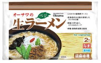 Radiation proof food-macrobiotic-free Ozawa NAMA ramen (sesame miso flavor) 2 food into