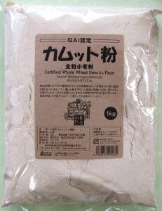 カムット古代小麦(全粒粉)1kg(QAI認証小麦粉)★送料無料レターパック赤★原料には有機JAS認証がありますが袋詰めしたため無農薬・無添加としか言えません。